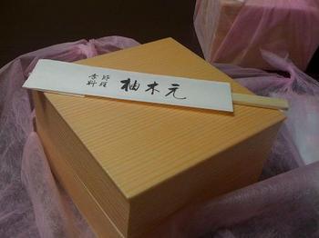 yukimoto101.jpg